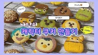 쿠키 클레이로 예쁜 캐릭터 쿠키 만들기 | 쿠키 유튜버…