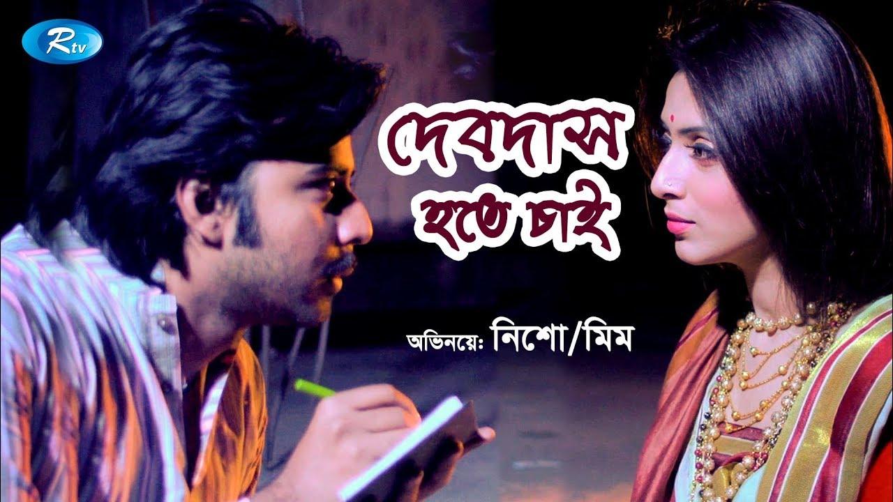 Debdas Hote Chai | দেবদাস হতে চাই | Afran Nisho | Bidya Sinha Mim | Rtv Drama Special