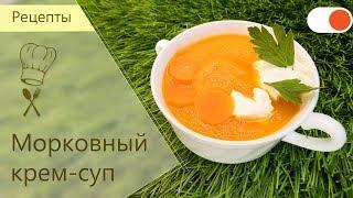 Полезный Морковный крем-суп - Готовим вкусно и легко