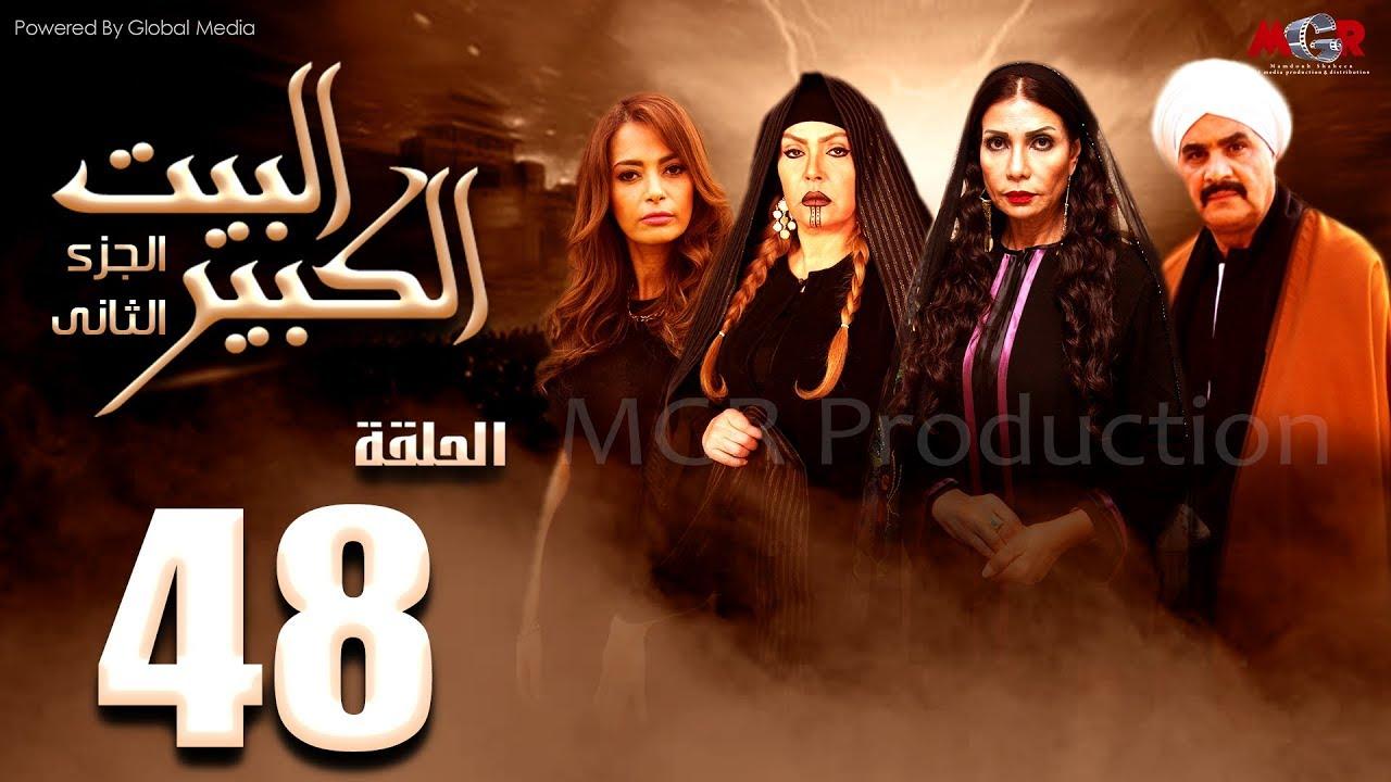 مسلسل البيت الكبير الجزء الثاني الحلقة |48| Al-Beet Al-Kebeer Part 2 Episode