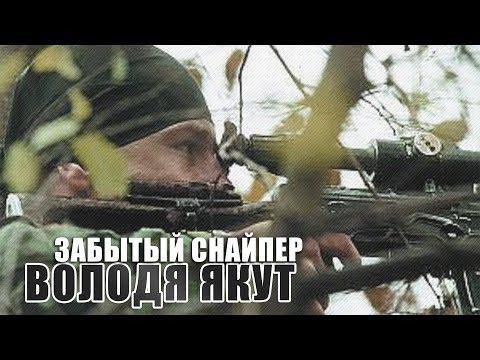 Забытый снайпер Володя Якут. Черный снайпер - гроза бандитов