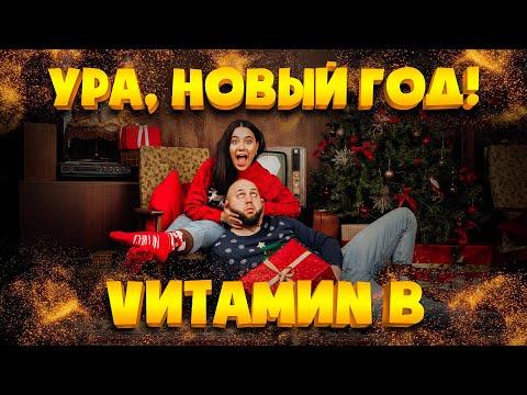 УРА, НОВЫЙ ГОД(official clip)|группа ВИТАМИН Б |ВИТАМИН Б| VИТАМИN B|КЛИП|НОВЫЙ ГОД|HAPPY NEW YEAR