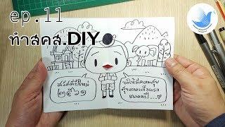 การ์ดปากขยับ สอนทำสคส.-DIY-EP.11