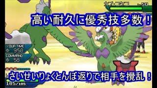 【ポケモンUSM】高い耐久と豊富なサポート技で霊獣トルネロスがパーティの潤滑油に!【シングルレート】