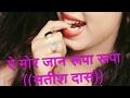 Download ऐ..मोर..जान रूपा. {}सतीश दास{} Khortha Mp3 New MP3 song and Music Video