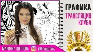 💅 Как нарисовать милого котенка в технике графика прямой эфир