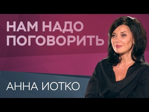 Что делает женщину сексуальной / Анна Иотко // Нам надо поговорить