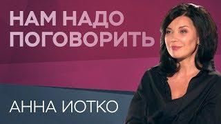 Что делает женщину сексуальной Анна Иотко Нам надо поговорить