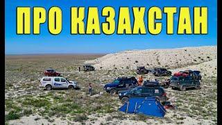 Про Казахстан.