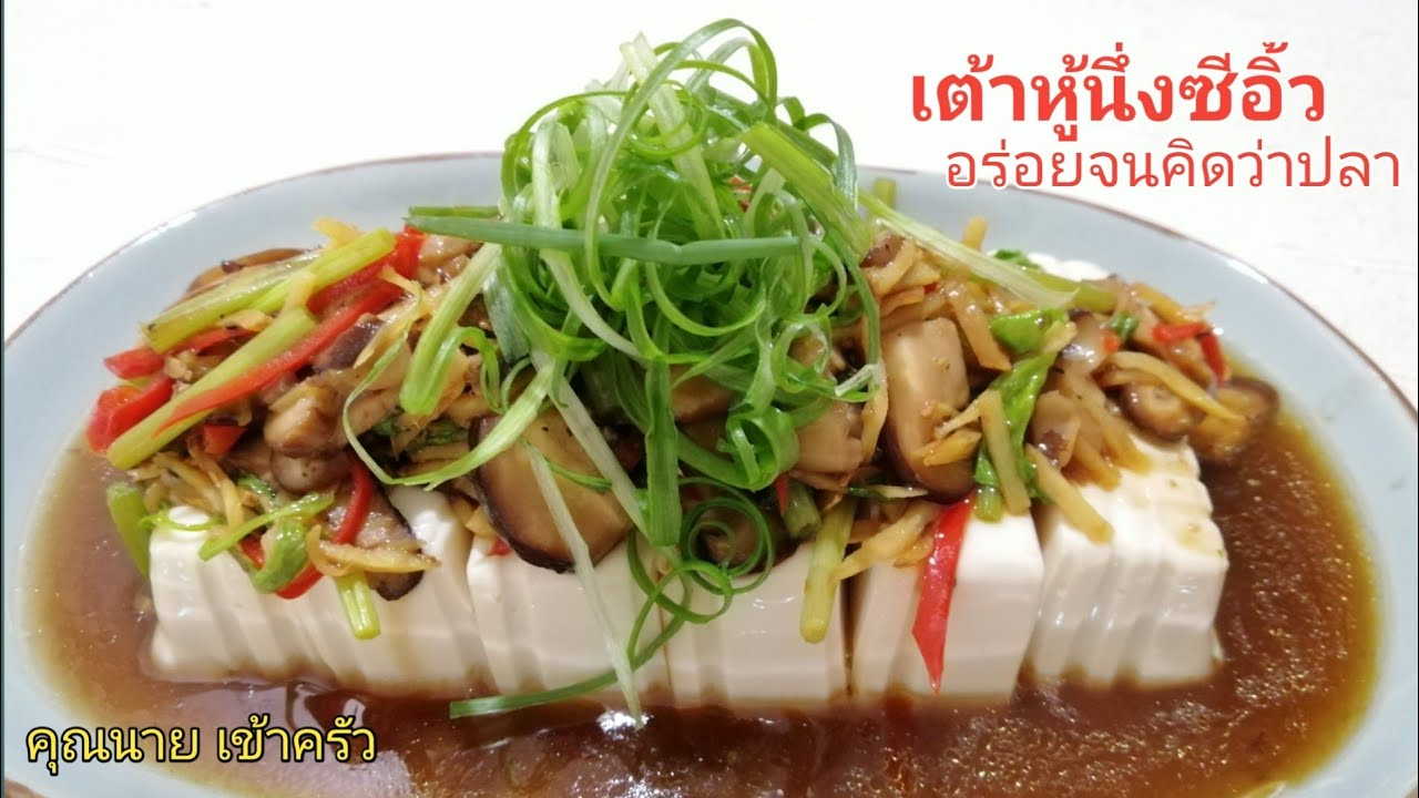 เมนูสุขภาพ เต้าหู้นึ่งซีอิ้ว เจ มังสวิรัต วีแกนอยากให้ลอง Steam Tofu with soysauce | คุณนาย เข้าครัว