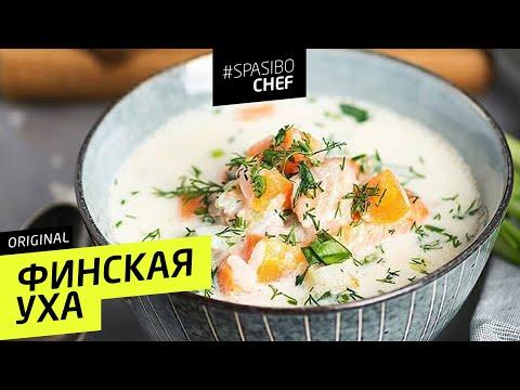 ФИНСКАЯ УХА #65 ORIGINAL (или о чем не знают финны?) рецепт Ильи Лазерсона