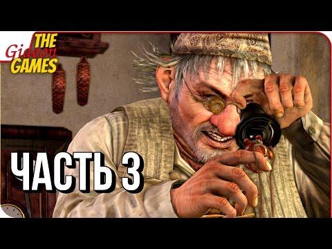 Прохождение игры Syberia часть 9 - Злые русские