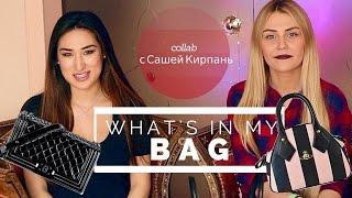 What's in my bag/Ковыряемся в чужих сумках с Сашей Кирпань