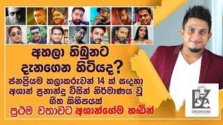 Ashan Fernando | Latest Sinhala Hit Songs | Melody & Composed By Ashan Fernando.mp3