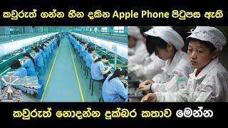 කවුරුත්  ගන්න හීන දකින Apple Phone පිටුපස ඇති කවුරුත් නොදන්න දුක්බර කතාව මෙන්න