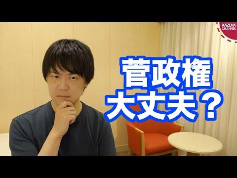 2021/08/23 横浜市長選で菅総理応援候補がまさかの敗北…自滅する自民党
