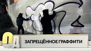 Запрещенное граффити