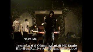 Скачать Noize MC Final Track 6 й Официальный MC Battle Hip Hop Ru 18 03 2006 Замок Москва