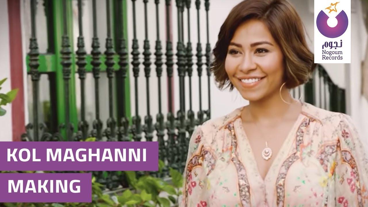 Sherine and Hussam Habib - Kol Maghanni (Official Making)    شيرين وحسام حبيب - كل ما أغني - مايكينج
