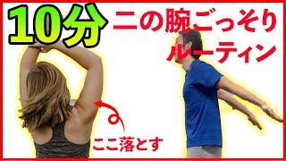 【10分】二の腕ごっそりエクササイズ【音楽で楽しくダイエット】