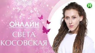 Онлайн-конференция со Светой Косовской (Супермодель по-украински)