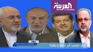 DNA: إيران لترامب..أي خدمة يا باشا؟