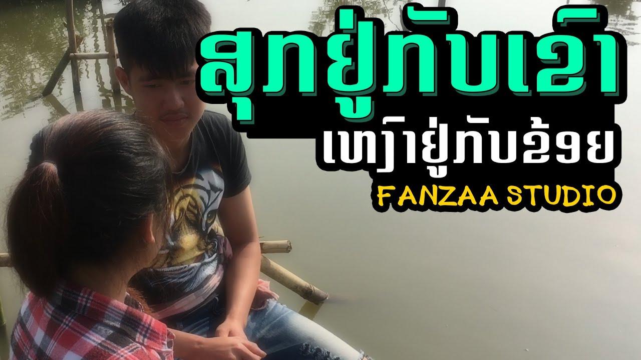 ສຸກຢູ່ກັບເຂົາເຫງົາຢູ່ກັບຂ້ອຍ | Cover By FANZAA STUDIO | EP.93