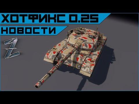 Armored Warfare. Хотфикс 0.25. Крышебои для М1134, броня для Тайпов 96/96А.