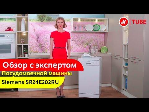 Видеообзор посудомоечной машины Siemens SR24E202RU с экспертом «М.Видео»