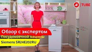 Видеообзор посудомоечной машины Siemens SR24E202RU с экспертом «М.Видео»(Посудомоечная машина Siemens SR24E202RU с уменьшенным уровнем энергопотребления Подробнее – http://www.mvideo.ru/product-list-page..., 2016-12-26T20:05:14.000Z)