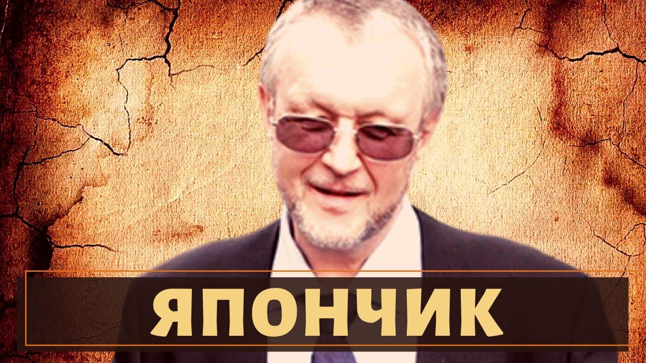 """Патриарх криминального мира! Вор в законе """"Япончик"""""""