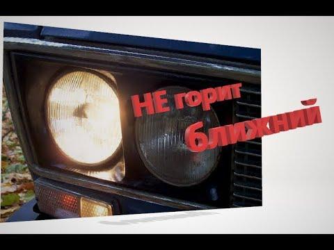 НЕ ГОРИТ БЛИЖНИЙ СВЕТ ФАР !! ВАЗ 2101-07