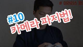 #10  흔들리지 않는…