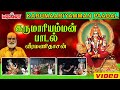 Download Karumariamman Song | Tamil Devotional | Veeramanidaasan | Amman Songs |  கருமாரியம்மன் பாடல் | MP3 song and Music Video