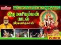 Karumariamman Song | Tamil Devotional | Veeramanidasan | Amman Songs |கருமாரியம்மன் பாடல் |