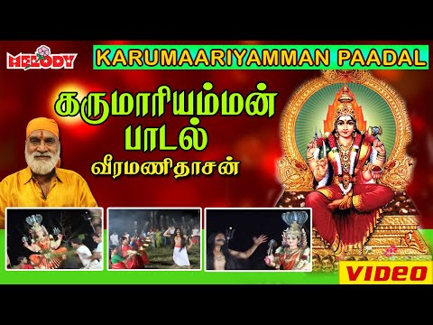 Karumariamman Song | Tamil Devotional | Veeramanidasan | Amman Songs |  கருமாரியம்மன் பாடல் |