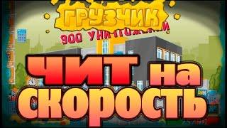 """игра """"грузчик"""" вконтакте (21)"""