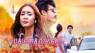 Myanmar Movies-Pann Twe Net Lwan say-Nay Toe,Moe Hay Ko