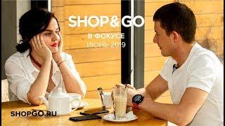 SHOP&GO В Фокусе Июнь 2019 Александр Майоров