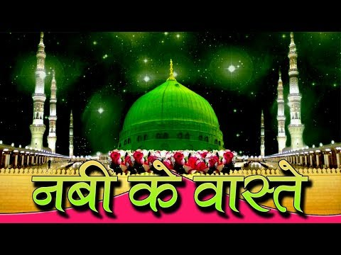 नबी के वास्ते | Malik Ne Banaye | NABI KE VASTE  | एक बार जरूर सुनें