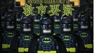 【CapTV電影︰Save the City】