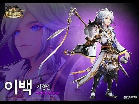 seven knight korea new