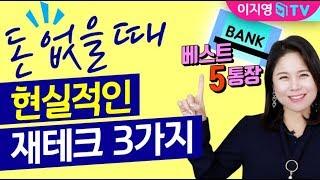[리얼돈공부 24강] 돈 없을 때, 현실적인 재테크 3가지!! 꿀통장 베스트5 소개!
