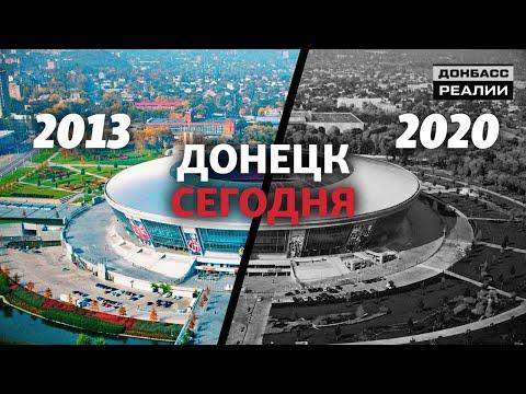 Как изменился Донецк во время войны на Донбассе? | Донбасc Реалии