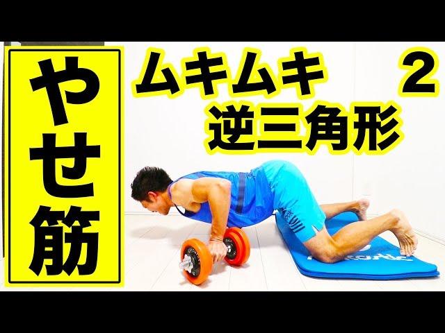 【10分】ガリガリからムキムキ逆三角形へ!限界ギリギリ腕立て伏せ5種目!【やせ筋#2】