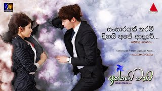 Sansarayak Tharam Digai Ape Adare Tele Drama Theme Song - Nadeemal Perera