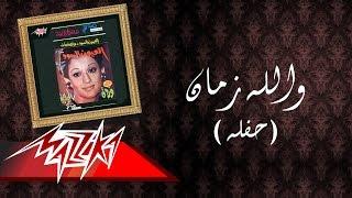 walla zaman warda والله زمان تسجيل حفلة وردة