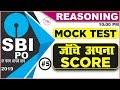 Mock Test | Part 5 | SBI PO 2019 | Reasoning | 10:00 PM
