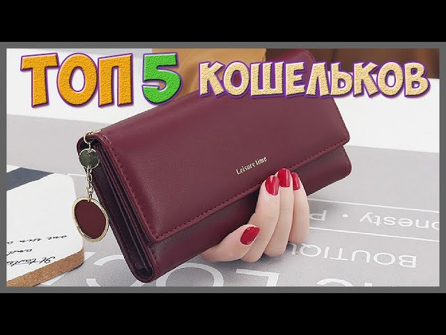 женский кошелек с алиэкспресс Алиэкспресс для женщин
