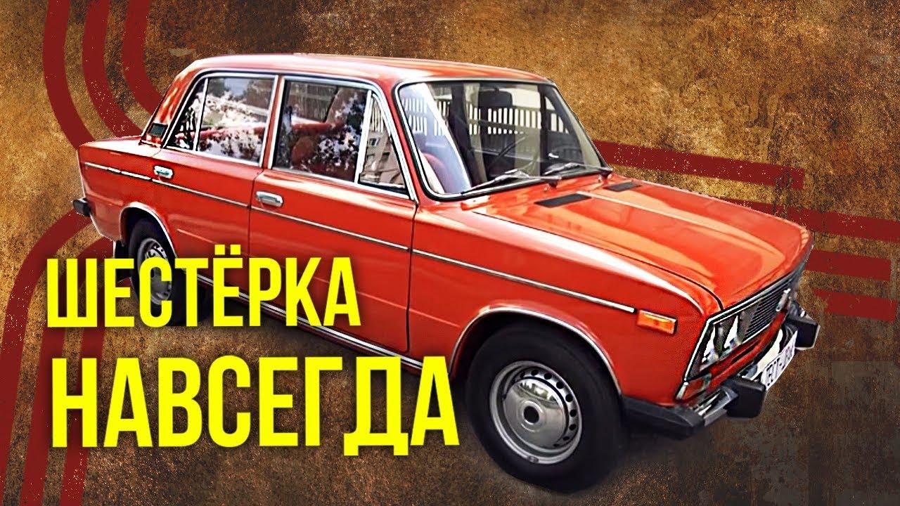 Ваз 2106 1500S | ШЕСТЕРКА НАВСЕГДА | Российский автопром | Тест-драйв и обзор от Ивана Зенкевича